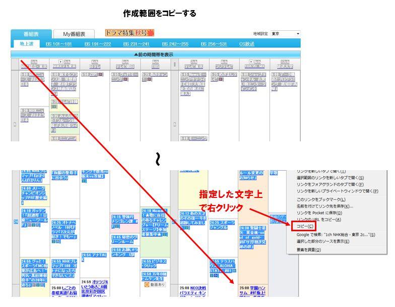 大阪 tv 番組 表