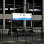 広島駅の駐車場で料金が安いのは?周辺おすすめ地図ガイド&全リスト!