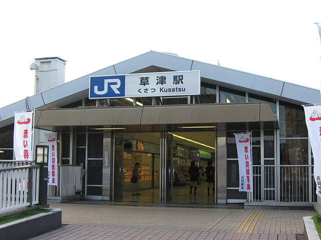 640px-JR_Kusatsu_Station_Front_View