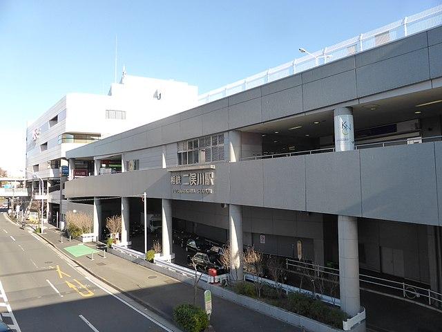 640px-Futamatagawa_Station